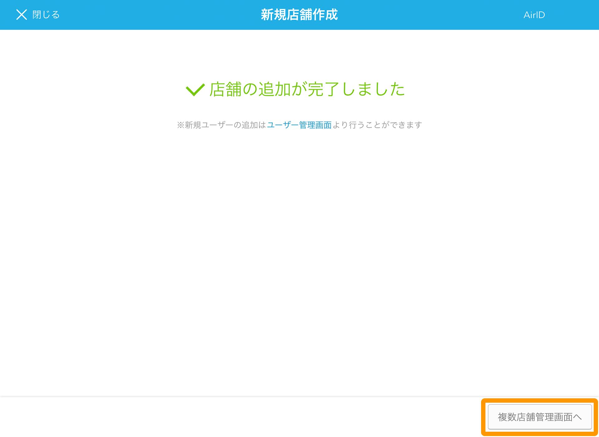 AirID 新規店舗作成画面